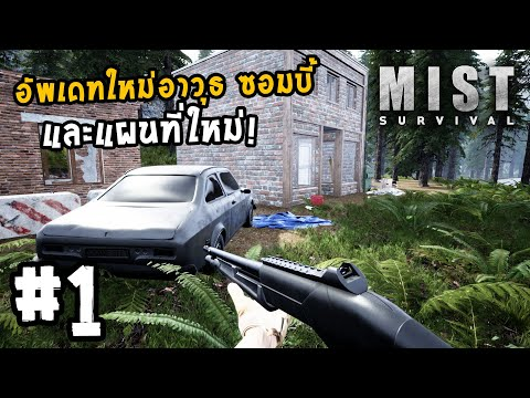 Mist Survival 0.4[Thai] 1 อัพเดทใหม่เล่นวันแรกเจอดีเลย!