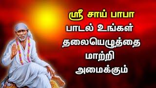 ஸ்ரீ சாய்  பாபா உங்கள் தலையெழுத்தை மாற்றி எழுதுவார் | Best  Sai Baba Tamil   Devotional Songs