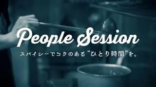 People Session[ピープル セッション]/ベータカロチン スープカレーの元祖・マジックスパイス下北沢店 店長