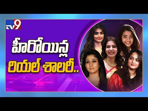 What Is The True Remuneration Of Tollywood Heroines? - TV9
