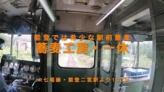 「蕎麦工房一休」北陸駅食ファンVol.11(JR能登二宮駅)