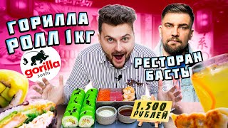 КИЛОГРАММОВЫЙ Горилла ролл за 1500 рублей в ресторане Басты / Обзор Gorilla Sushi