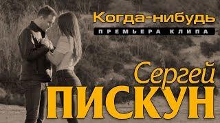 Download Сергей Пискун - Когда-нибудь/ПРЕМЬЕРА КЛИПА 2019 Mp3 and Videos