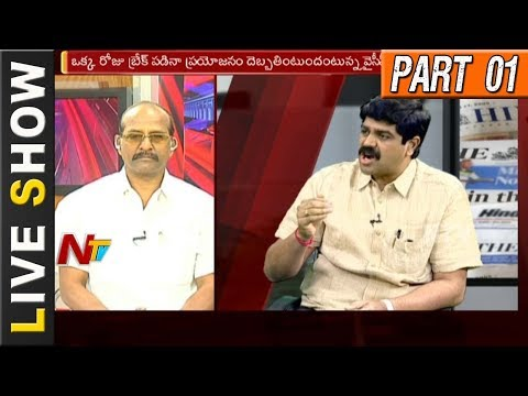 Opposition Party Comments on CM Chandrababu Naidu's Foreign Tour || Live Show Part 01