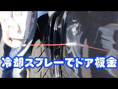 エアダスターでドアの板金に挑戦 Challenge door metal plate with cooling spray