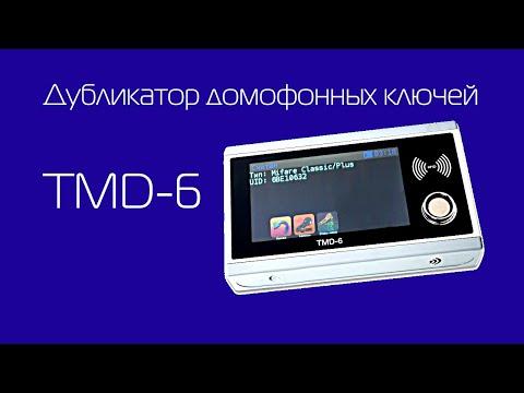 Шок! Программатор любых домофонных ключей TMD-6 !!!Такого еще не было!!!
