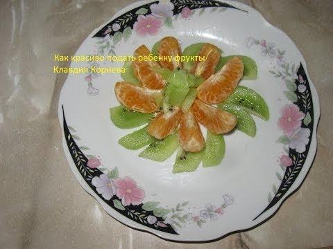 Как красиво подать ребенку фрукты