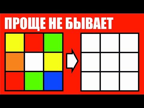 Как собрать одну сторону кубика рубика 3х3 самый легкий способ