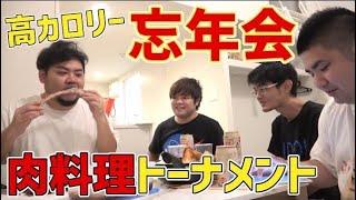 孫シャワ肉料理トーナメント開催!肉肉忘年会2020!【特別編】【カロリーお化け】