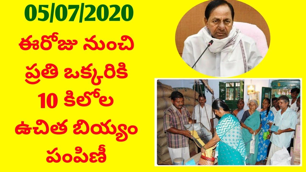 Kcr 10kg free rice pathakam latest news  kcr 1500   free ration in ts