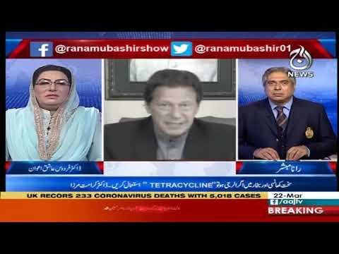 Aaj Rana Mubashir Kay Sath on Aaj News | Latest Pakistani Talk Show