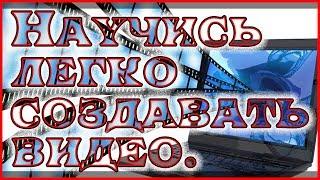 Как сделать видеомонтаж: уроки видеомонтажа, обучение видеомонтажу ǀ основы видеосъемки