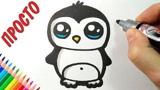 рисуем просто и красиво Как нарисовать пингвина Haw to draw penguin