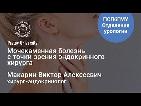 Мочекаменная болезнь с точки зрения эндокринного хирурга | Макарин Виктор Алексеевич, эндокринолог