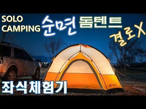 캠핑/camping/따뜻한 면텐트/솔로캠핑/오토캠핑/미니멀캠핑/감성캠핑/돔텐트/キャンプ/solo camp/이포보