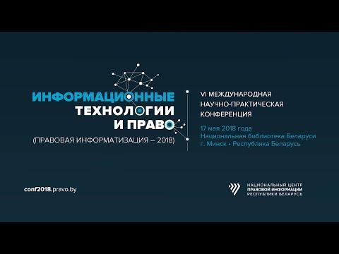 видео: vi Международная Научно-Практическая Конференция. Минск 2018