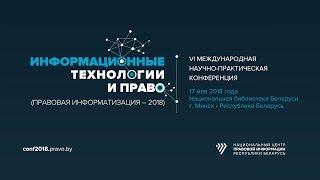 VI Международная Научно-Практическая Конференция. Минск 2018
