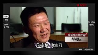 【台灣啟示錄 預告】奪命飛刀手 吳新華