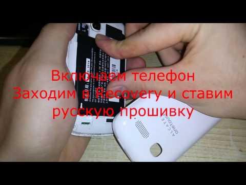 Прошивка и раскирпичивание (Unbrick) Alcatel One Touch Pixi 2 4014D