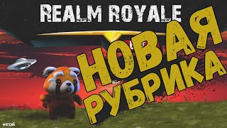 Realm royale НОВАЯ РУБРИКА КОЛЕСО ФОРТУНЫ!!!! Реалм рояль Мягкий 2019-2020
