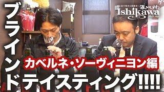 【企画】ブラインドテイスティング!カベルネ・ソーヴィニヨン編!