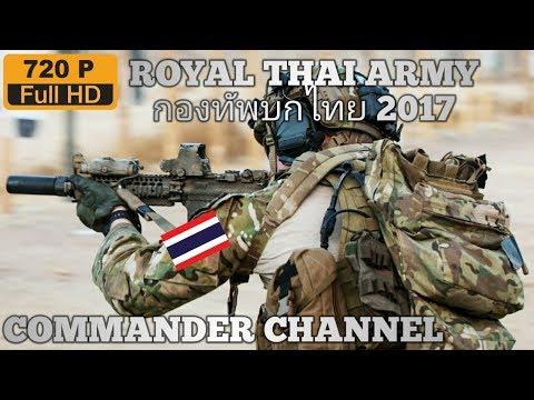 กองทัพบกไทย 2017 R. Thai Army | • Eye of the Storm • Military Motivation HD√