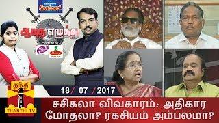 Aayutha Ezhuthu 18-07-2017 – Thanthi TV Show