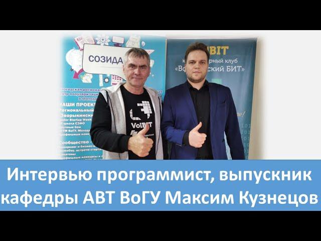 Рассказываем о профессии разработчика и учебе в ВоГУ