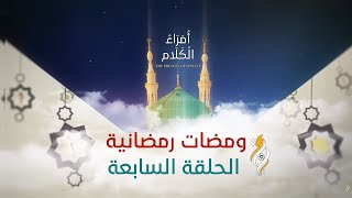 أمراء الكلام | ومضات رمضانية | الحلقة السابعة