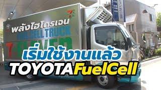 รถบรรทุก-toyota-fuel-cell-พลังไฮโดรเจน-เริ่มใช้งานที่-7-eleven-ญี่ปุ่นแล้ว-cardebuts