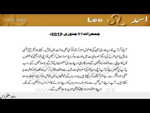 Daily Horoscope In Urdu Leo Today 31 January 2019 Youtube