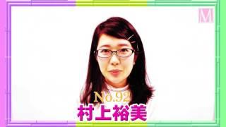 ModeCo CMオーディション 村上裕美  【modeco92】【m-event05】