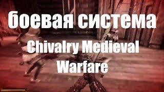 Изучаем конкурентов: боевая система в Chivalry Medieval Warfare