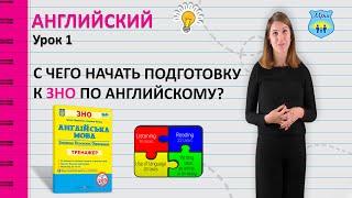 Подготовка к ЗНО по английскому языку (урок 1 Listening)