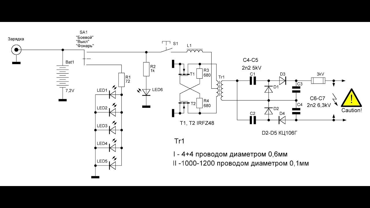 Инвертер для электрошокера на UC3845 - Схемы электрошокеров - Статьи к 641