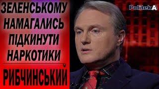 Зеленському СБУ збиралася підкинути наркотики - Євген Рибчинський
