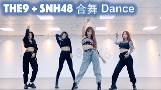 [ENG] THE9+SNH48 合跳BlackPink《How You Like That》THE9 THE NINE