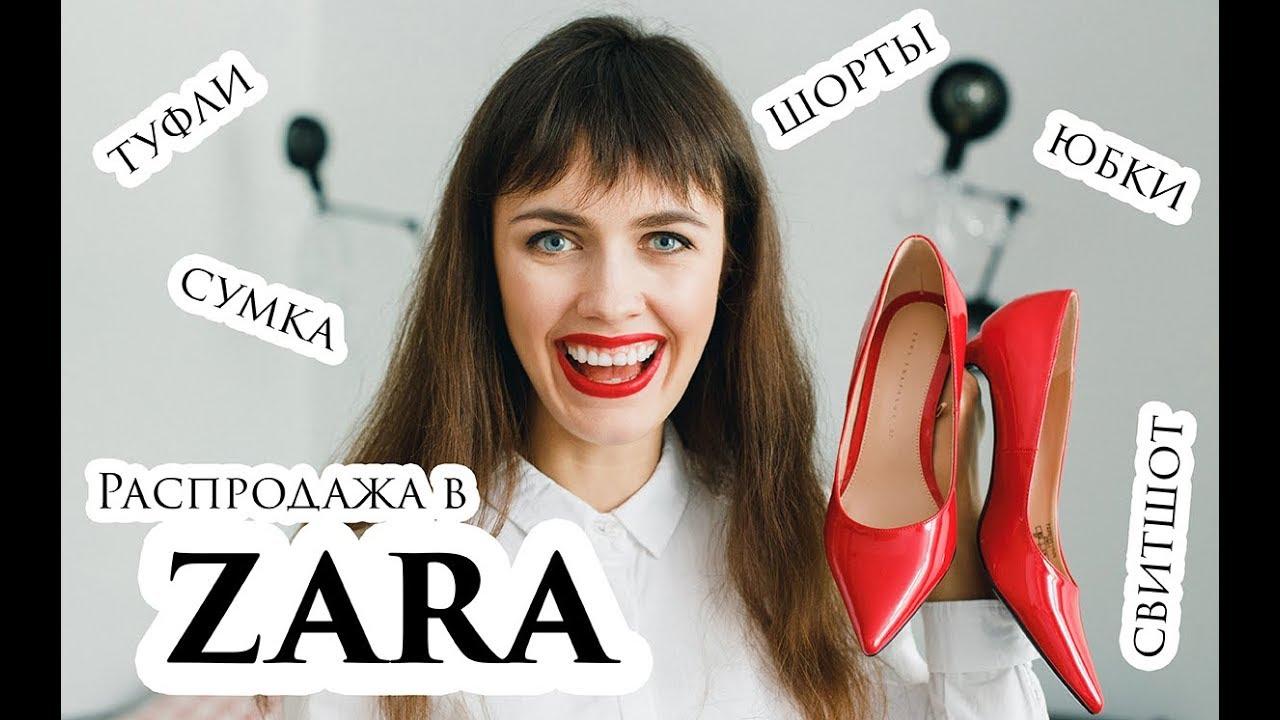Распродажа модных женских сумок zara trf. Подберите образ целиком. Новый дизайн с бесплатной доставкой.