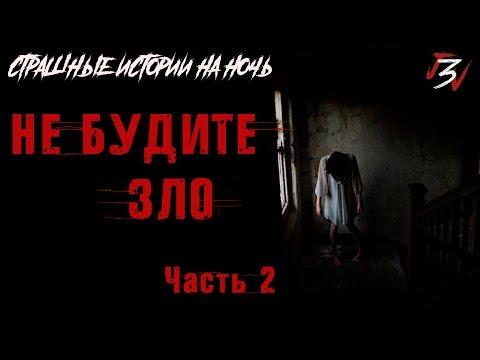 Страшные истории на ночь - Не будите зло (Часть 2)