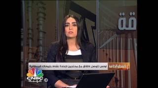 النفط والطاقة / ترقب واسع لاجتماع منتجي النفط في الجزائر