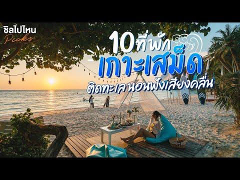 10 ที่พักเกาะเสม็ด ติดทะเล นอนฟังเสียงคลื่น อัปเดตใหม่ 2021