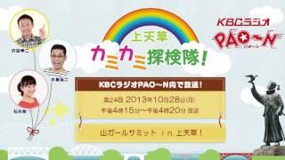 """""""KBCラジオ PAO~N 「上天草 カミカミ探検隊!」 第24回 2013...."""