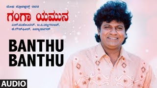 Banthu Banthu Full Audio Song | Ganga Yamuna Kannada Movie | Shivaraj Kumar,Malashree