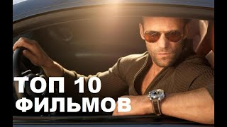 ТОП 10 ФИЛЬМОВ С ДЖЕЙСОНОМ СТЭТХЭМОМ