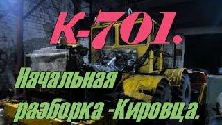 К-701 (Разборка трактора-Кировец).