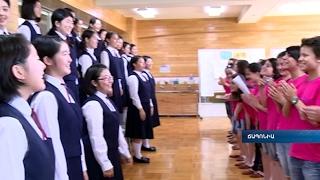 Ճապոնական պատանեկան երգչախումբը հյուրընկալվել է «Հայաստանի Փոքրիկ երգիչներին»