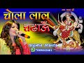 Download Shahnaaz Akhtar/शहनाज़ अख़्तर Navratri Special Song