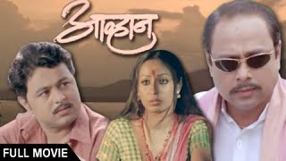 Aawhan - Full Marathi Movie - Sachin Khedekar, Subodh Bhave - Latest Superhit
