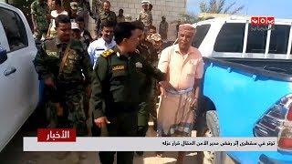 توتر في سقطرى إثر رفض مدير الأمن المقال قرار عزله