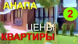 видео АНТИАГЕНТ - продажа и аренда квартир/домов без посредников в Краснодаре. Предложения от собственников.
